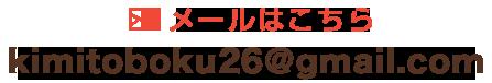 チューリップルームお問い合わせメール:kimitoboku26@gmail.com