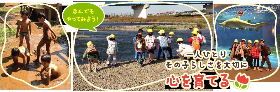 一人ひとり、その子らしさを大切に心を育てる川崎市宮前区の幼児園「チューリップルーム」
